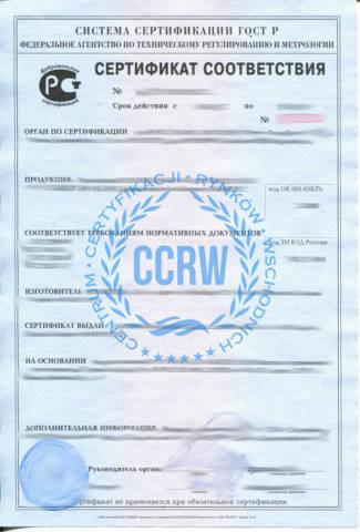 Certyfikat Rosyjski – Russian Certification