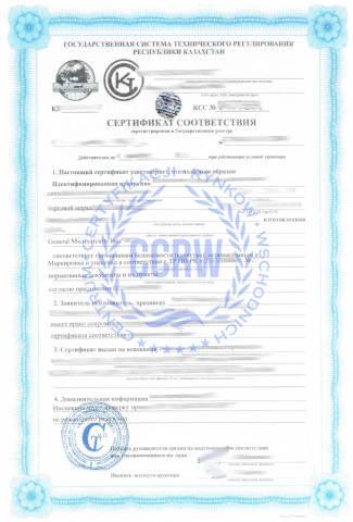 certyfikat gost k